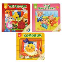 Книга-пазл, 12 стр., картон, 16*16*2см, 3-6 диз