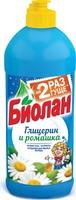 Средство д/мытья посуды БИОЛАН 450мл Глицерин+ромашка