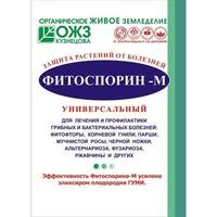 Фитоспорин 10гр*100 от болезней