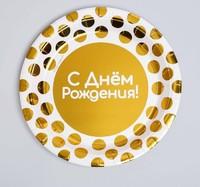 Тарелка бумажная набор 6 шт «С днём рождения», золотые точки, 18см